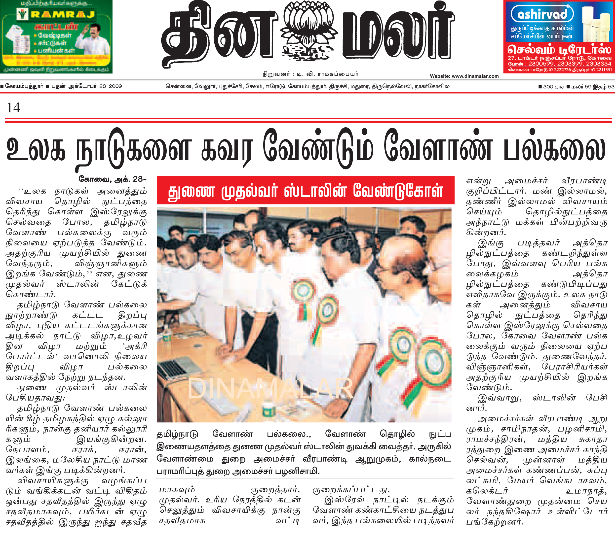 Top tamil newspapers in palayamkottai best tamil news papers.